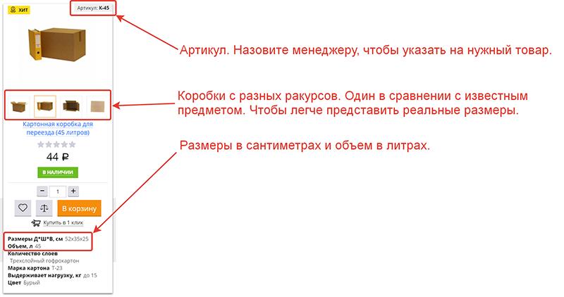 Как выбрать коробку на сайте cpereezd.ru